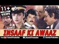 Insaaf ki Awaaz-Hindi