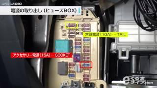 getlinkyoutube.com-03 電源の取り出し(ヒューズBOX)コペンLA400K