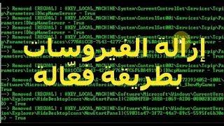 getlinkyoutube.com-حصري : ازالة الفيروسات في الوضع الآمن مع cmd