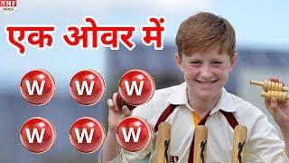 England के इस Player ने 6 Balls में लिए 6 Wickets | MUST WATCH !!!