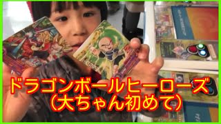 getlinkyoutube.com-大ちゃんドラゴンボールヒーローズ8弾(初挑戦)やり方が解らない~!!