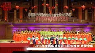 getlinkyoutube.com-2015年美国华盛顿春节联欢晚会