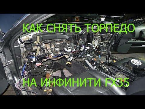 КАК СНЯТЬ ТОРПЕДО ИНФИНИТИ FX35