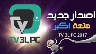 getlinkyoutube.com-tv 3l pc 2017   متعة اكبر