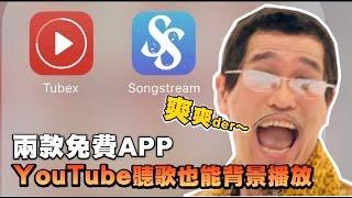 這樣爽聽YouTube音樂 才省電   台灣蘋果日報