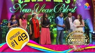 getlinkyoutube.com-Comedy Super Nite   usha uthup, stephen devassi & Roma   ഉഷ ഉതുപ്പ്, സ്റ്റീഫൻ ദേവസ്സി & റോമ │Ep #149