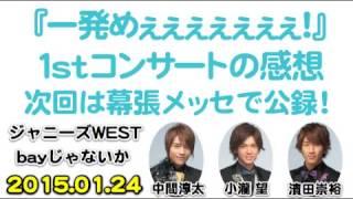 getlinkyoutube.com-1stコンサート『一発めぇぇぇぇぇぇぇ!』の感想(中間淳太,小瀧望,濱田崇裕)
