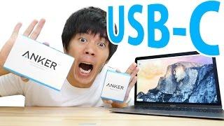 getlinkyoutube.com-Ankerから待望のUSB-Cアクセサリーきたぞっ!イーサネット端子付きUSB-Cアダプタ