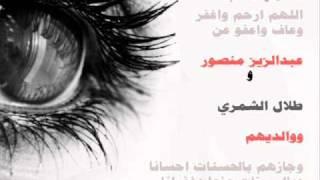 getlinkyoutube.com-دعاء مؤثر جدا للمرضى  نسآل الله ان يشفي مرضى المسلمين