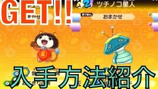 getlinkyoutube.com-ツチノコ星人、キンタロニャンなど新妖怪8体&入手方法を大公開!!【妖怪ウォッチバスターズ 月兎組】#44 Yo-Kai Watch Busters