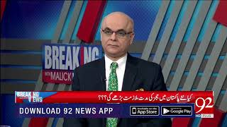 What will happen on 24 December in Al-Azizia, Flagship references verdict?: Muhammad malick |7Dec18
