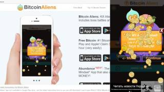 getlinkyoutube.com-Заработок биткоинов на вашем смартфоне приложения Bitcoin Aliens, Abundance, и Free Bitcoin.