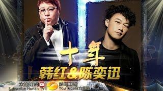 getlinkyoutube.com-韩红 陈奕迅《十年》-《我是歌手 3》第13期单曲纯享 I Am A Singer 3 EP13 Song: Han Hong Performance【湖南卫视官方版】
