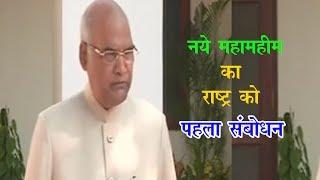 Newly Elected President of India: नए राष्ट्रपति श्री राम नाथ कोविंद का राष्ट्र को पहला सम्बोधन
