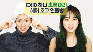 getlinkyoutube.com-ENG] EXID 하니 초록머리 헤어 초크 연출법 : EXID HANI Green Hair Chalk Tutorial [HAKONYANG X MAY]