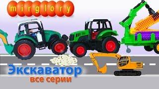 getlinkyoutube.com-Экскаватор все серии про машинки мультик для детей Видео и мультфильмы mirglory