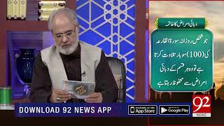 Quote | Hazrat Imam Musa Kazim (AS) | Subh E Noor | 17 Oct 2018 | 92NewsHD