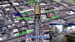 getlinkyoutube.com-Video Animation โครงการศึกษาออกแบบระบบขนส่งมวลชนโดยระบบราง - โมโนเรล