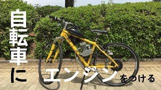 getlinkyoutube.com-大学生がクロスバイクに本気でエンジンを付けてみた