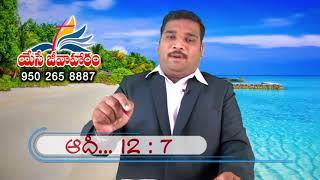 Pastor A. Raj Kumar Christian Telugu Massages Episode-I