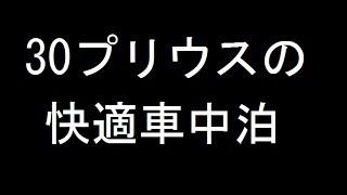 getlinkyoutube.com-【災害時にも活躍?】30プリウスの快適車中泊1