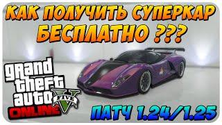 getlinkyoutube.com-GTA 5 Online Все Консоли - Как Получить Суперкар Бесплатно? (Соло Глитч на Копирование)
