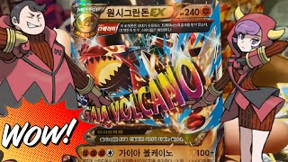 포켓몬스터 카드 가이아 볼케이노 박스 개봉! EX다! 포켓몬카드 개봉기 1부