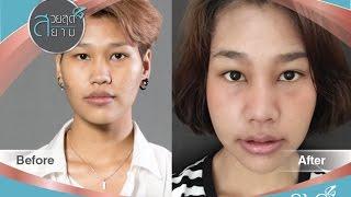 getlinkyoutube.com-สวยสุดสยาม 23 ธันวาคม 2558 สาวห้าวลุคทอมบอย กับ การเปลี่ยนเเปลงครั้งยิ่งใหญ่ตั้งเเต่หัวจรดเท้า