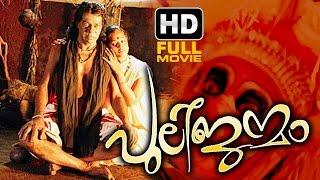 Pulijanmam Malayalam  Full Movie | Latest Malayalam HD Full Movie | Samvritha Sunil | Murali