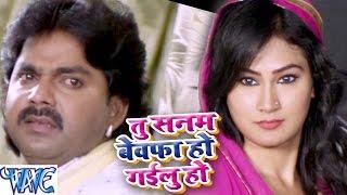 getlinkyoutube.com-तू सनम बेवफा हो गईलू हो - Sanam Bewafa Ho Gailu - Pawan Singh - Gadar - Bhojpuri Sad Songs 2016 new