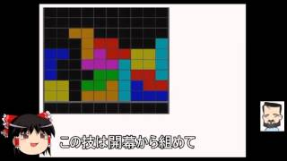 getlinkyoutube.com-【Tetris】ゆっくりで学ぶTspin講座【テトリス】