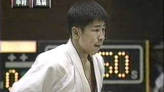 getlinkyoutube.com-中村行成VS鳥居智男judo