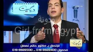 getlinkyoutube.com-د. حاتم النعمان : نظام غذائى للريجيم صحى و مفيد