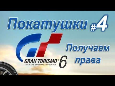 Gran Turismo 6 - Получаем права - Покатушки 4 (сезон 2)