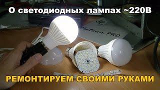 getlinkyoutube.com-О светодиодных лампах 220В РЕМОНТИРУЕМ СВОИМИ РУКАМИ