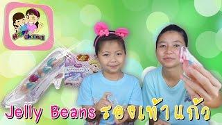 getlinkyoutube.com-jelly bean รองเท้าแก้วเจ้าหญิงดิสนีย์ พี่ฟิล์ม น้องฟิวส์ Happy Channel