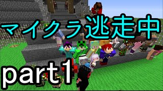 getlinkyoutube.com-【Minecraft】マインクラフトで逃走中!?【part1】