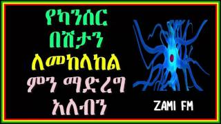 Ethiopia: Simple Ways To Prevent Cancer