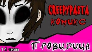 getlinkyoutube.com-Провидица (комикс Creepypasta ~ 14 часть)