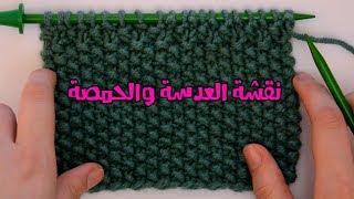 getlinkyoutube.com-حبة العدسة & حبة الحمصة - 003 - نقشات التريكو