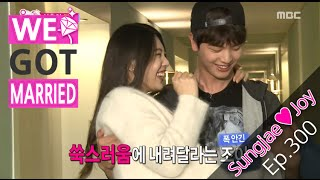 getlinkyoutube.com-[We got Married4] 우리 결혼했어요 - Sung Jae♥Joy challenges'embrace princess' in front of room 20151219
