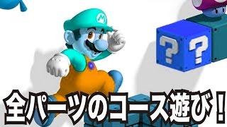 getlinkyoutube.com-【マリオメーカー#89】全パーツを使ったコースで遊んでみた!【遊ぶ編】