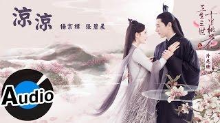 楊宗緯 + 張碧晨 - 凉凉 (官方歌詞版) - 電視劇《三生三世十里桃花》片尾曲