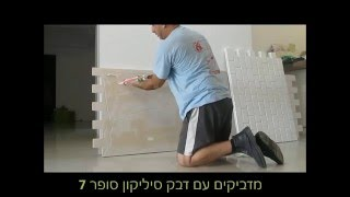 getlinkyoutube.com-התקנת חיפוי קירות פנים דמוי בריקים - Faux brick panel installation