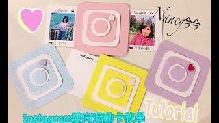 getlinkyoutube.com-Instagram雙向滑動卡教學Tutorial_爆炸卡機關|Nancy今今♡