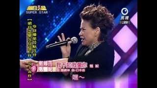 getlinkyoutube.com-明日之星20120825藝人交流賽(甄妮)