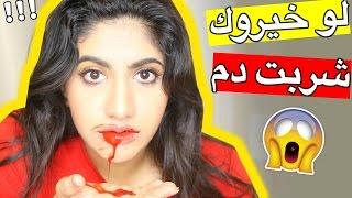 getlinkyoutube.com-لو خيروك : تشربي دم أو تحلقي حواجبك بموس !!ورقصت هندي ومصري | نورستارز