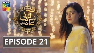 Aik Larki Aam Si Episode #21 HUM TV Drama 17 July 2018