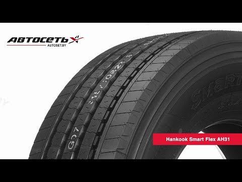 Обзор грузовой шины Hankook Smart Flex AH31? Автосеть?
