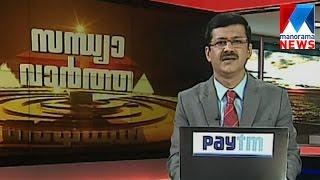 സന്ധ്യാ വാർത്ത | 6 P M News | News Anchor Pramod Raman | March 23, 2017 | Manorama News